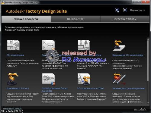 Autodesk Factory Design Suite Ultimate (2013) x86-x64 EngRus by R.G. Инженеры