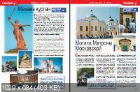100 мест, которые стоит посетить в России