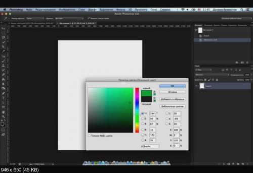 Видеокурс Мой 1 дизайн вебсайта (2013)