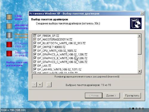 Windows XP Professional SP3 City v.13 (x86/RUS/2014)