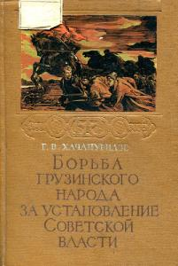 Хачапуридзе Г.В. - Борьба грузинского народа за установлениеСоветской власти [1956, DjVu, RUS]