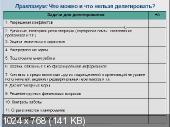 Тайм-менеджмент — организация времени (2013) Вебинар