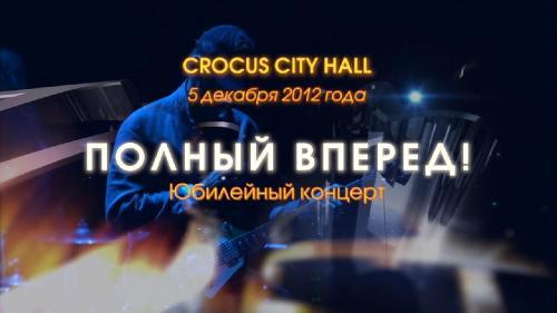 Григорий Лепс - Полный Вперед! [2013 г., Поп/Шансон, BDRip 720p]