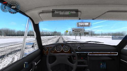 3D Инструктор: Учебный автосимулятор - ЗИМА v.2.2.7