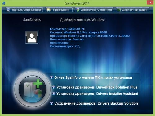 SamDrivers 2014.2 Full (RUS/2014)