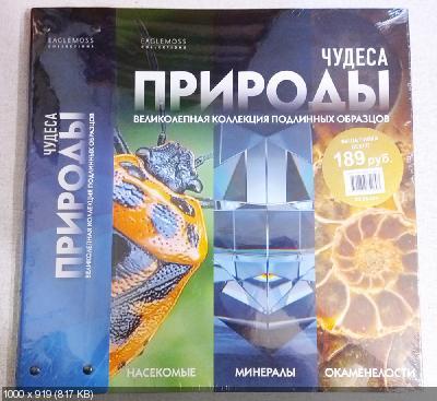 Чудеса Природы хранение журналов и коллекции