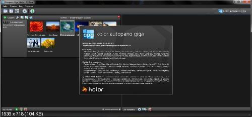 Kolor Autopano Giga 3.5.0 beta 2
