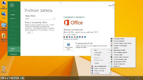 Windows 8.1 Enterprise & Office 2013 Pro vl x64 v.01.03 by DDGroup™ (2014/RUS)