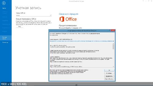 Microsoft Office 2013 SP1 Professional Plus + Visio Pro + Project Pro + SharePoint Designer 15.0.4569.1506 RePack by -{A.L.E.X.}-