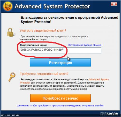 Advanced System Protector 2.1.1 + Ключ