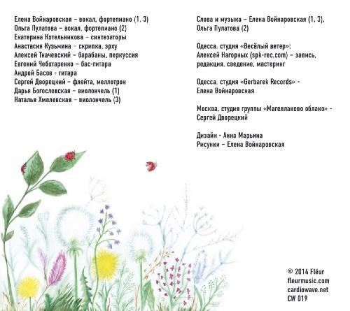 Flёur - Знаки (2014) Single