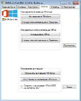 KMSAuto Net 2014 1.2.4 (2014|Rus|Portable)