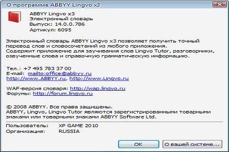 ABBYY Lingvo x3 ( Multilingual Plus, v.14 ( 14.0.0.786 )