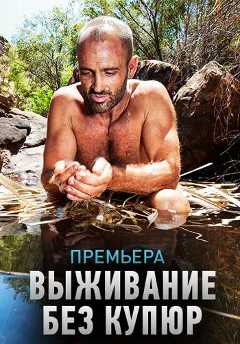 Discovery Выживание без купюр. Венесуэла / Marooned with Ed Staffordl (2014) SATRip