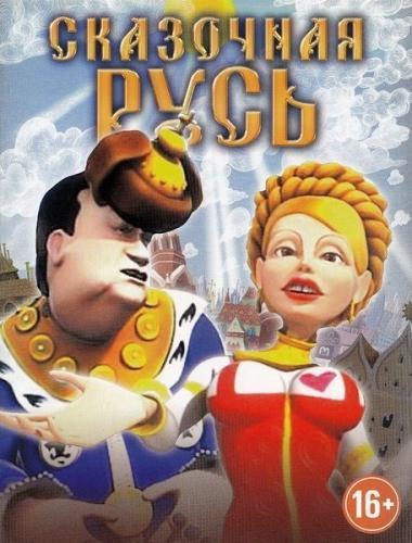 Сказочная Русь. Перезагрузка ( 4 сезон, 1-8 (57-64) серия) (2014) SATRip