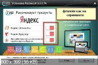 Radiocent 3.5.0.74