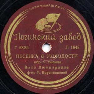 ���� ���������� - ��������� ������� (1938)