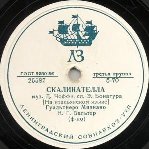 Various - Зарубежная эстрадная музыка 50-х годов (1955 - 1960)