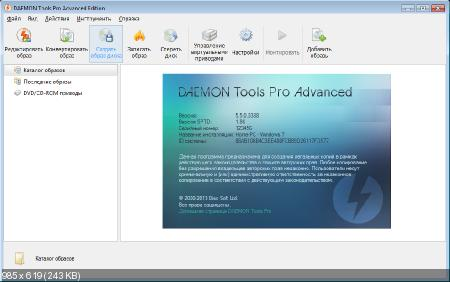 Daemon Tools Pro Advanced 5.5.0 Rus + ключ