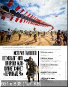 Вокруг света №2 (2015) PDF