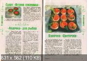 Золотой фонд газеты Скатерть-самобранка (№2 / 2015)
