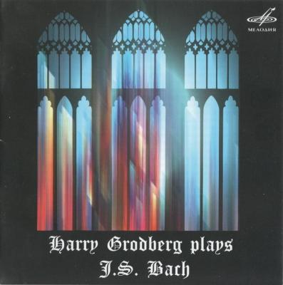 Harry Grodberg plays J.S. Bach / 2013 Мелодия
