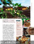 Кантри. Стиль и образ жизни (№1, февраль-март / 2015)