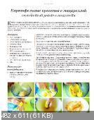 Элла Мартино - Кулинарные секреты итальянской мамы. Рецепты и традиции (2012)