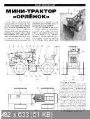 Моделист-конструктор (№1, январь / 2015)
