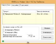 KMSAuto Helper Lite 1.0.1 Portable [Rus]