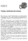 Сергей Бабин - Инструментарий хакера (2014) PDF