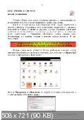 �������� ����� - ����������� Ubuntu ��� ���������� v.2.0.0 (2015) PDF