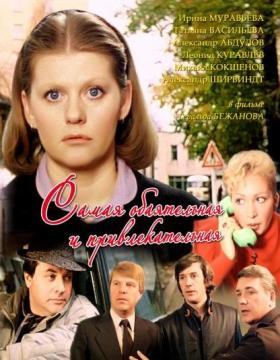 Самая обаятельная и привлекательная (1985) HDTVRip 720p