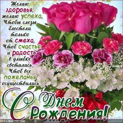 Поздравляем Наталью Ворон с Днем Рождения! - Страница 3 45da546d5bb9ccc55fb05e6e41b378b6