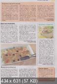 Кулинарные советы от Нашей кухни №2 (февраль-март /  2015)
