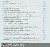 Секреты эффективной оптимизации Windows (2014) Видеокурс