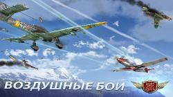 Sky Gamblers Storm Raiders v 1.0.0 (2014/Android)