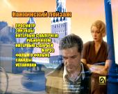���������� ������ (2006) DVD5 (������)