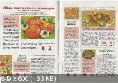 Добрые советы. Люблю готовить! Коллекция рецептов №2. Блюда из овощей (2015)