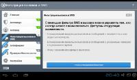 ESET NOD32 Mobile Security для Android 3.0.1305.0 + свежие ключи