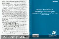 Windows XP Professional 5.1.2600.2158 SP2 (x86) Retail (X12-89963 / X12-55674) [Ru]
