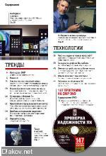 Chip №5 (Май 2015, Россия)