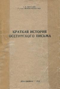 Бигулаев Б.Б. - Краткая история осетинского письма [1952, DjVu, RUS]