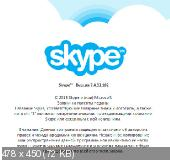 Skype 7.15.32.102  Business Edition