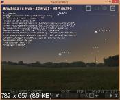 Stellarium 0.13.3 - планетарий
