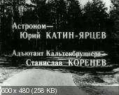 Семнадцать мгновений весны (1973)