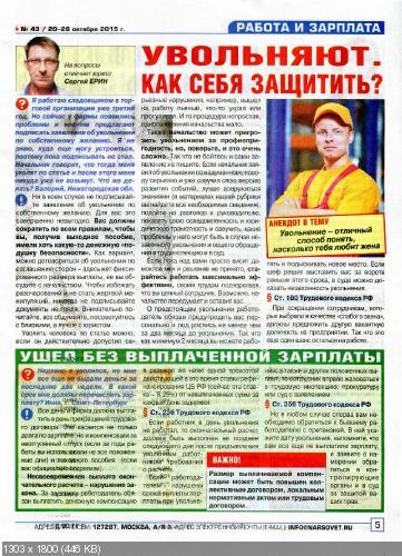 Народный совет №43 (октябрь 2015)