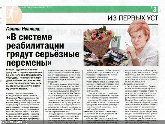 АиФ. Здоровье №40 (октябрь 2015)