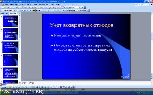 Видеокурс Управление затратами в 1С.Предприятие 8. УПП (Автор Амосова)