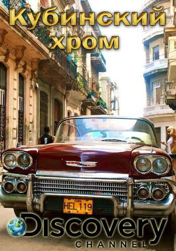 Discovery. ��������� ���� / Cuban Chrome [01-08 �� 08] (2015) HDTVRip �� GeneralFilm | P1